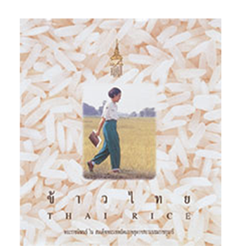 ข้าวไทย <br>ปีที่พิมพ์ 2538