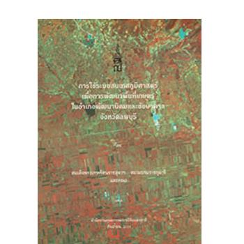 การใช้ระบบสนเทศภูมิศาสตร์เพื่อการพัฒนาพื้นที่เกษตร ในอำเภอพัฒนานิคมและชัยบาดาล จังหวัดลพบุรี <br>ปีที่พิมพ์ 2538