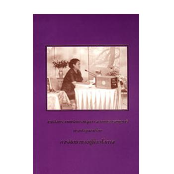 การศึกษาของผู้ด้อยโอกาส <br>ปีที่พิมพ์ 2545