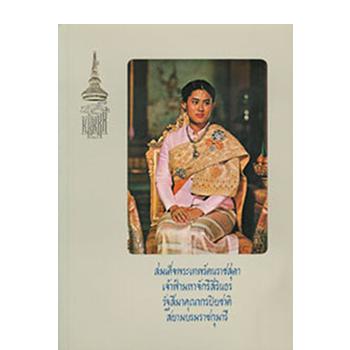 เฉลิมพระเกียรติและรวมพระราชนิพนธ์ (พ.ศ. ๒๕๑๐-๒๕๒๐) สมเด็จพระเทพรัตนราชสุดา เจ้าฟ้ามหาจักรีสิรินธร รัฐสีมาคุณากรปิยชาติ สยามบรมราชกุมารี <br>ปีที่พิมพ์ 2521