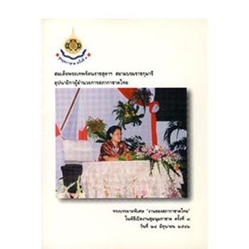 งานของสภากาชาดไทย <br>ปีที่พิมพ์ 2543