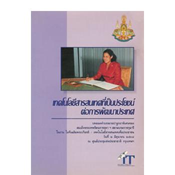 เทคโนโลยีสารสนเทศที่เป็นประโยชน์ต่อการพัฒนาประเทศ : บทถอดคำบรรยายปาฐกถาพิเศษของสมเด็จพระเทพรัตนราชสุดาฯ สยามบรมราชกุมารี  ในงานไอทีเฉลิมพระเกียรติ : เทคโนโลยีสารสนเทศเพื่อประชาชน  <br>ปีที่พิมพ์  2538