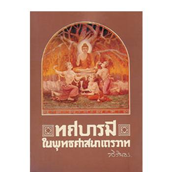 ทศบารมีในพุทธศาสนาเถรวาท <br>ปีที่พิมพ์ 2525