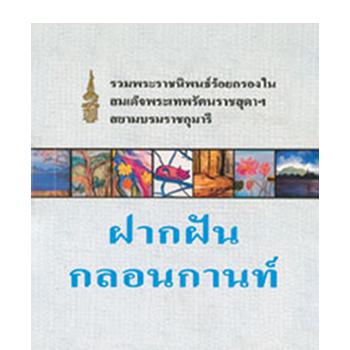 ฝากฝันกลอนกานท์ : รวมพระราชนิพนธ์ร้อยกรอง ในสมเด็จพระเทพรัตนราชสุดาฯ สยามบรมราชกุมารี <br>ปีที่พิมพ์ 2543