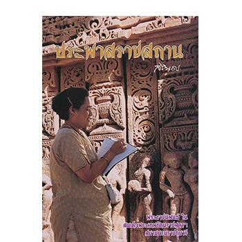 ประพาสราชสถาน <br>ปีที่พิมพ์ 2547