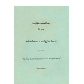 ประวัติศาสตร์ไทยสมัยรัตนโกสินทร์ : การปฏิรูปการปกครอง <br>ปีที่พิมพ์ 2524