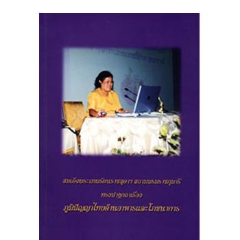 ภูมิปัญญาไทยด้านอาหารและโภชนาการ <br>ปีที่พิมพ์ 2546