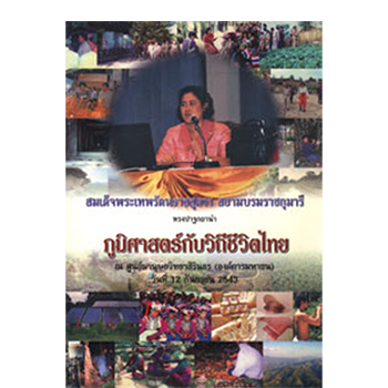 ภูมิศาสตร์กับวิถีชีวิตไทย <br>ปีที่พิมพ์ 2544