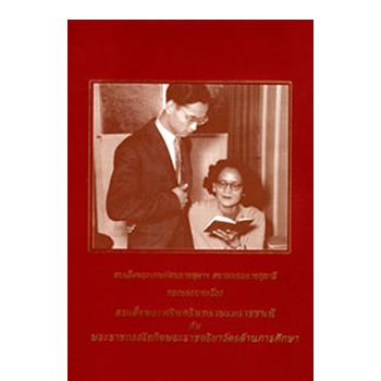 สมเด็จพระศรีนครินทราบรมราชชนนี กับ พระราชกรณียกิจพระราชจริยาวัตรด้านการศึกษา <br>ปีที่พิมพ์ 2544